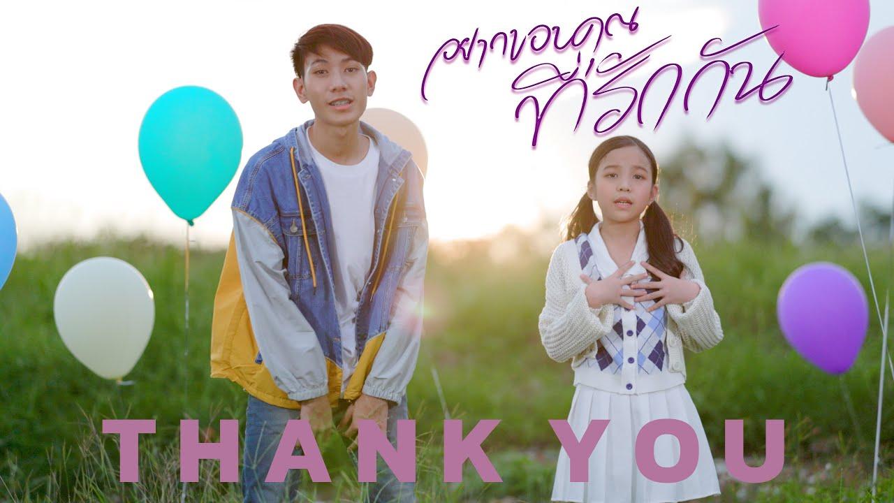 🎵 อยากขอบคุณที่รักกัน - โฟกัสแอนด์ฟิล์ม แฟมิลี่แก๊ง [ Official Music Video ] ขอบคุณผู้ติดตาม