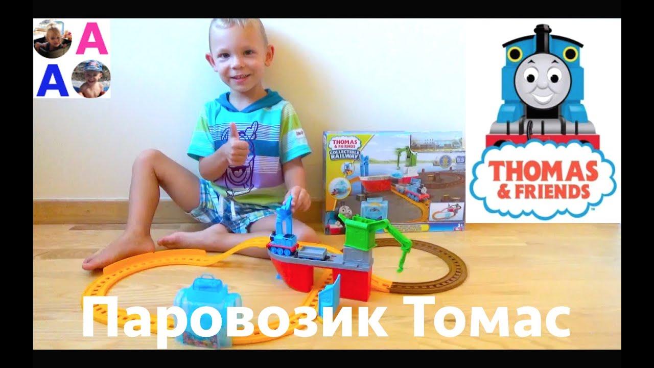 4 сен 2015. Купить игрушки томас и его друзья: https://goo. Gl/z98ro5 подпишись на наш канал в 1 клик: http://www. Youtube. Com/user/pokupalki. Конструктор ausini 25590 футбол со скидкой более 30%: http://www. Pokupalkin. Ru/catalogue/ut. В видеообзоре представлены 3 железные дороги: набор y3418.