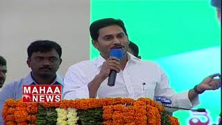 CM Jagan Mohan Reddy On English Medium And Education System | MAHAA NEWS