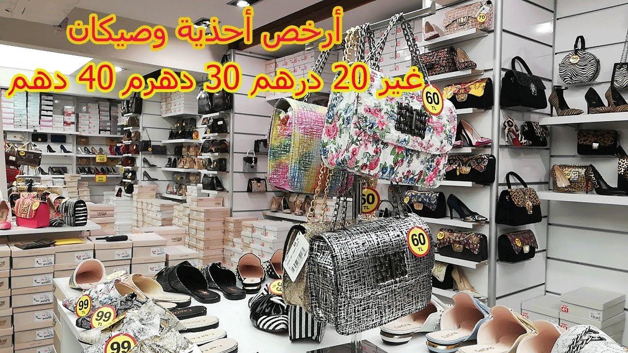 4c604fdd0 أرخص محل أحذية وشنط في بيازيت الأثمنة تتراوح بين 20درهم 30درهم و 40 درهم