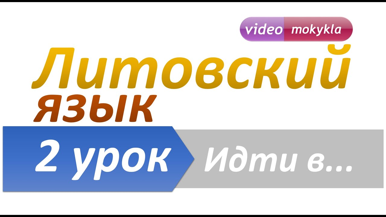 Изучение литовского языка с русского в mp3 бесплатное обучение на бирже труда новосибирск