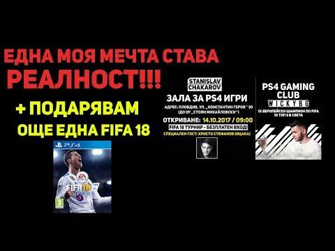 ЕДНА МОЯ МЕЧТА СТАВА РЕАЛНОСТ + ПОДАРЯВАМ ОЩЕ ЕДНА FIFA 18