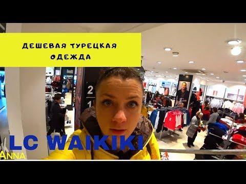 Дешевая турецкая одежда LC WAIKIKI