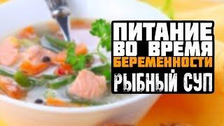 Питание во время беременности. Рыбный суп