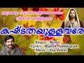 Download Kashtathallavare # Christian Devotional Songs Malayalam 2018 # Kester Malayalam Christian Songs MP3 song and Music Video