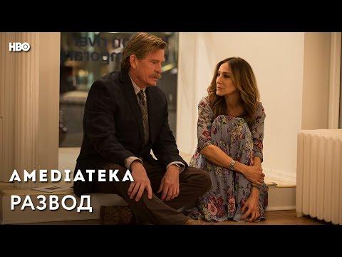 СЕРИАЛ РАЗВОД 144 серия HD
