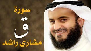 سورة ق مشاري راشد العفاسي صلاة التهجد
