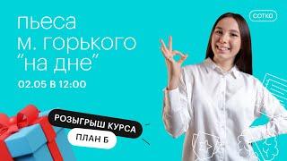 Пьеса М Горького На дне ЕГЭ ЛИТЕРАТУРА 2021 Онлайн школа СОТКА