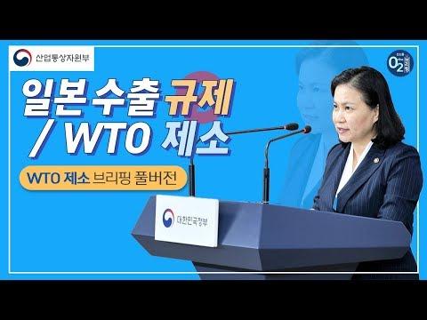 [O2 브리핑] '일본 수출제한조치' WTO 제소! 그 근거는?