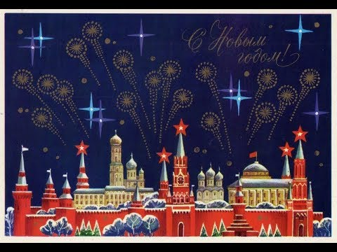 СОВЕТСКИЕ ОТКРЫТКИ на НОВЫЙ ГОД — КРЕМЛЬ, СССР, С Новым Годом