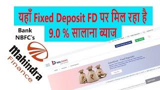 यहाँ fixed deposit पर मिल रहा है 9% सालाना व्याज। highest FD interest rate| Mahindra Finance