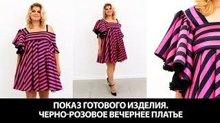 Показ черно-розового очень свободного платья для вечеринки