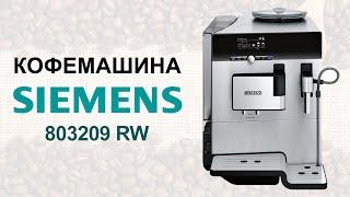 Кофемашина Siemens TE 803209 RW(, 2016-08-22T14:42:16.000Z)