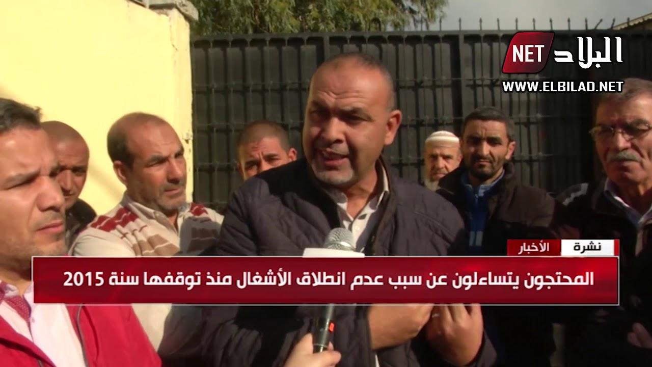 العاصمة: إحتجاج مكتتبي 381 مسكن إجتماعي تساهمي بسبب التأخير في إنجاز سكناتهم