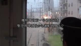 【9/12 集中豪雨】近鉄吉野線 橿原神宮1号踏切冠水 thumbnail