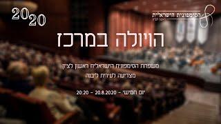 2020 - קונצרט שלישי - הויולה במרכז - התזמורת הסימפונית הישראלית ראשון לציון