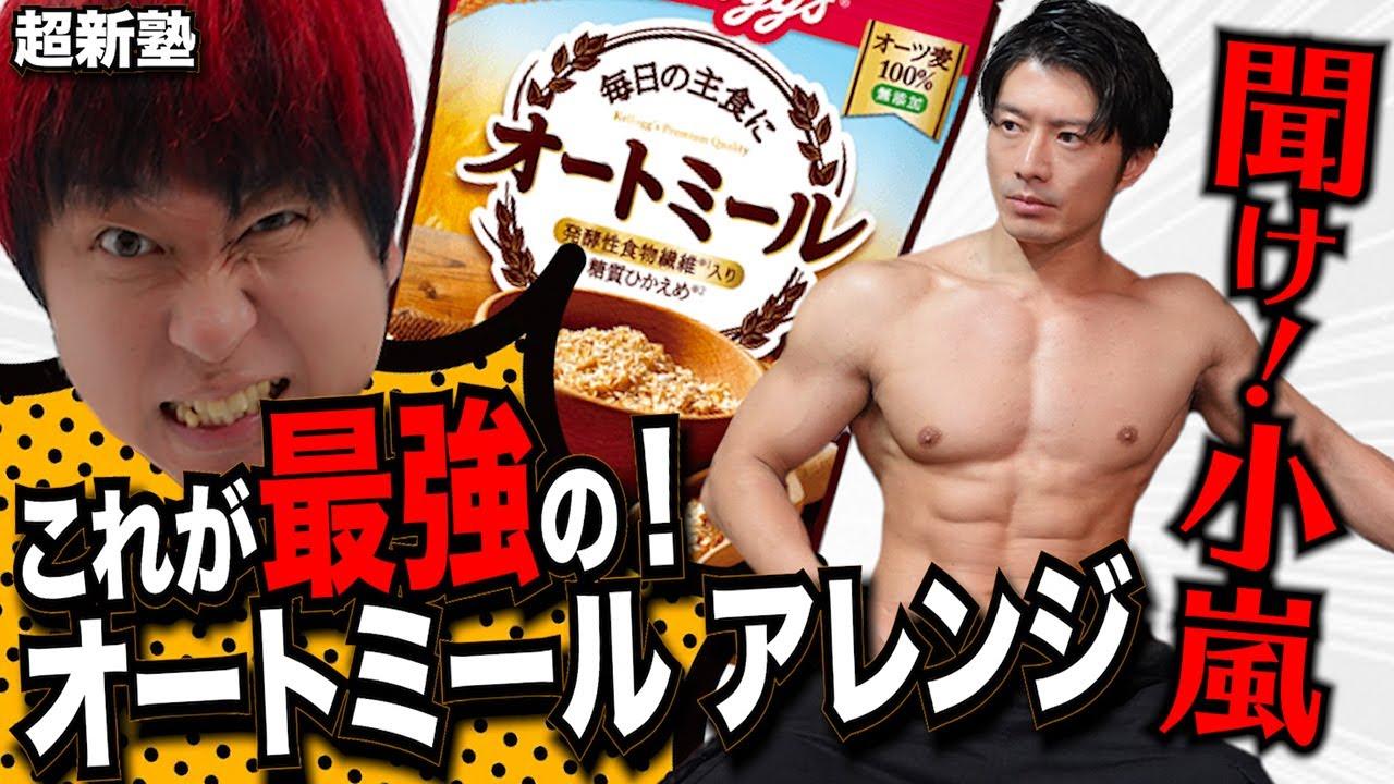 【裏技!】オートミール×貧乏飯!最強コスパ健康料理に挑戦!
