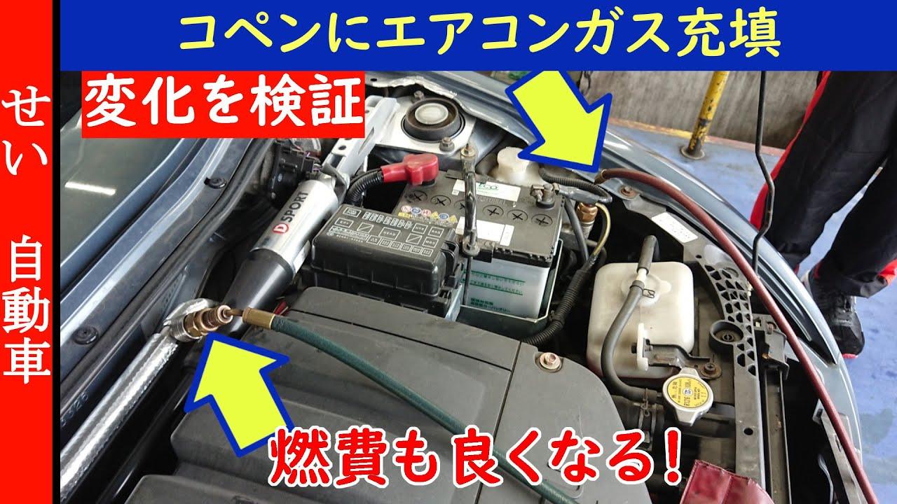 エアコンの効きが激変!燃費や静粛性にも好影響のあるエアコンガス補充の効果を解説するよ