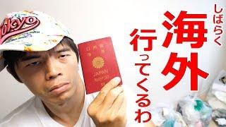 しばらく海外行ってくるわ。カズさんの持ってくものリスト。 thumbnail