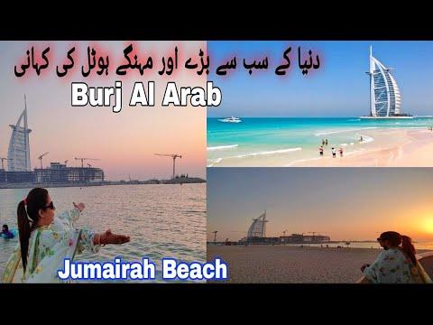 Dubai Burj Al Arab | Most Expensive Luxurious Hotel In The World | Amazing Dubai Jumairah Beach