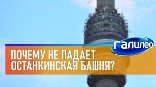 Галилео 🗼 Почему не падает Останкинская башня?
