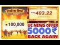 UC News Offer Loot Earn 5000 ₹ Paytm cash Free free...