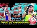 Ekdum Kadak   Tradition & Musical Beat   Adarsh Shinde   Colors Marathi