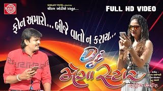 Download Hindi Video Songs - Rakesh Barot 2017||Phone Amaro Bije Vato Na Karay || ||Dj Megastar ||New Dj 2017