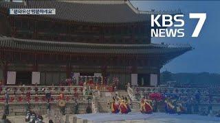 막힌 해외여행길…'문화유산 로드'로 힐링 / KBS뉴스…