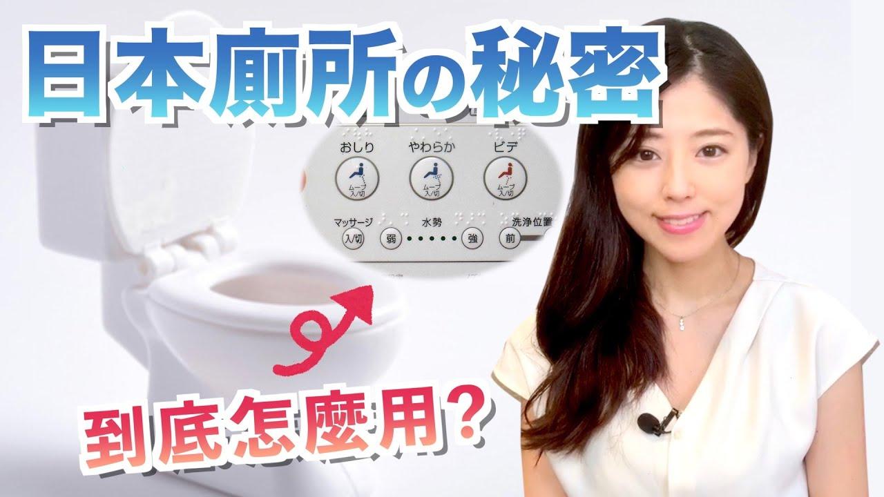日本人為你講解日本廁所的内情