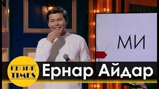 Ернар Айдар - Еркенің рекорды/МИ-Телефон