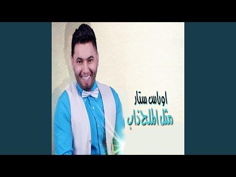 Mathal Al Malah Thab
