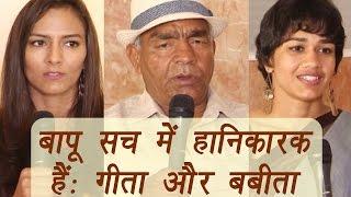 Hanikarak Bapu: Babita and Geeta Phogat reveal why it is true: Watch Video | FilmiBeat