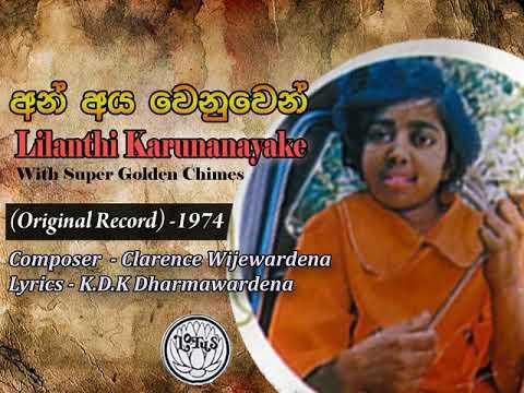 An Aya Wenuwen / Lilanthi Karunanayake / K.D.K Dharmawardena / Clarence Wijewardena