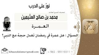 لقاء 210 من 264 هل عمرة في رمضان تعدل حجة مع النبي الشيخ ابن عثيمين مشروع كبار العلماء Youtube