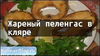 Рецепт Жареный пеленгас вкляре
