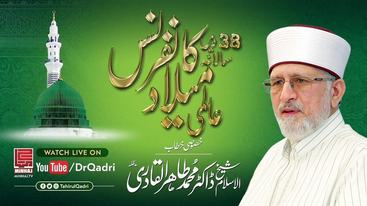 Download 38th Mawlid-un-Nabi ﷺ Conference 2021 | Exclusive Speech Shaykh-ul-Islam Dr Muhammad Tahir ul Qadri