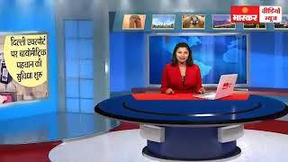 Bhaskar Video News 06 SEP 2019