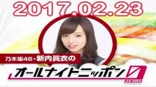 『2017.02.23 』 乃木坂46 新内眞衣のオールナイトニッポン0(ZERO) ! ...