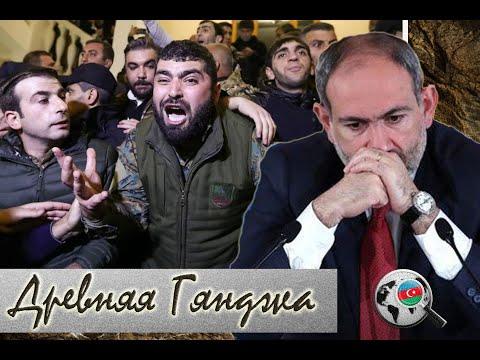 Армяне в бeшeнствe. Пашинян просит разрешение у Алиева