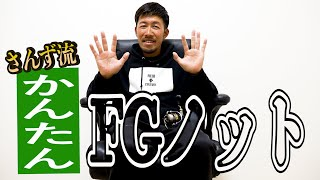 簡単で強度も抜群のFGノット解説!【FGノットチャレンジ】