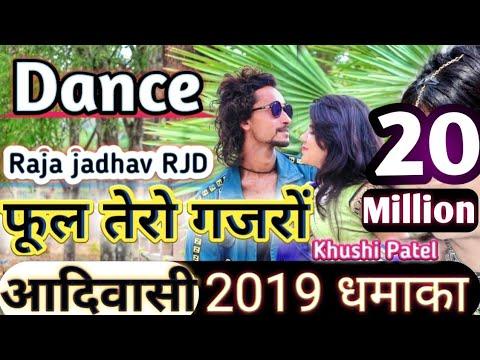 फूल तेरो गजरों_phool Tero Gajaro_आदिवासी 2019 धमाका_dance_raja Jadhav Rjd Nisarpur City Barwani Mp