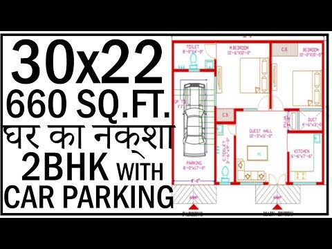 """30'-0""""x22'-0"""" House Map   2BHK With Car Prking   घर का नक्शा   Gopal Architecture"""