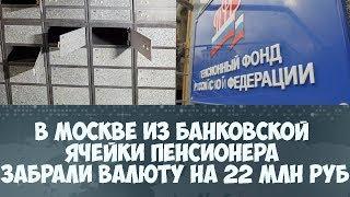 В Москве из банковской ячейки пенсионера забрали валюту на 22 млн руб