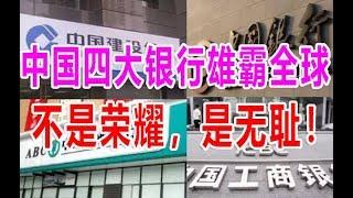 中国四大银行雄霸全球,不是荣耀,是无耻!