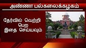 Anna University Important Questions Free Download - YouTube