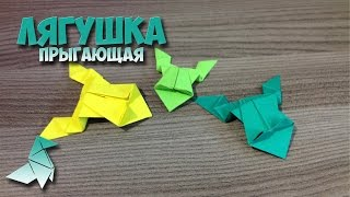 Прыгающая лягушка оригами(Видео урок, который поможет сделать лягушку из бумаги своими руками. Как сделать лягушку? Очень просто,..., 2015-11-20T15:22:43.000Z)