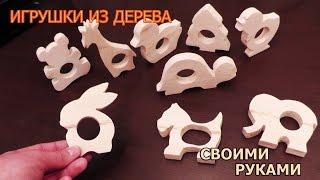 видео Деревянные развивающие игрушки