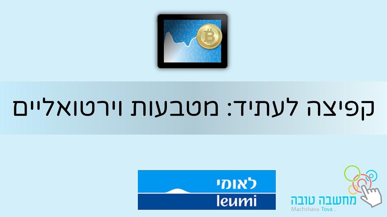 קפיצה לעתיד: מטבעות וירטואליים  בנק לאומי 14.12.20