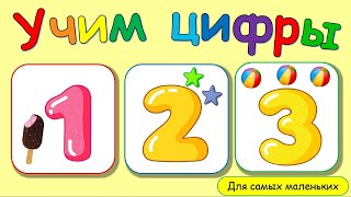 Учим цифры для самых маленьких! Учимся считать до 10 - Песочница! Развивающие мультфильмы для детей